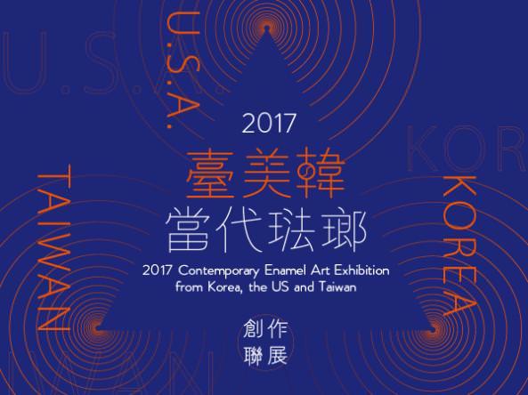 「2017臺美韓當代琺瑯創作聯展」