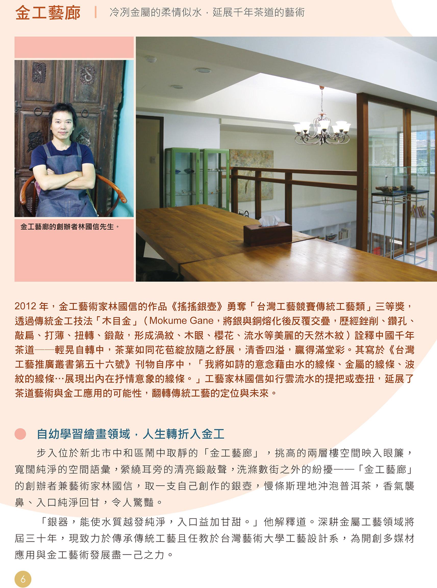 感謝華藝創意出版社報導金工藝廊─「世界上最有力量的是夢想9」不妥協的創業人生