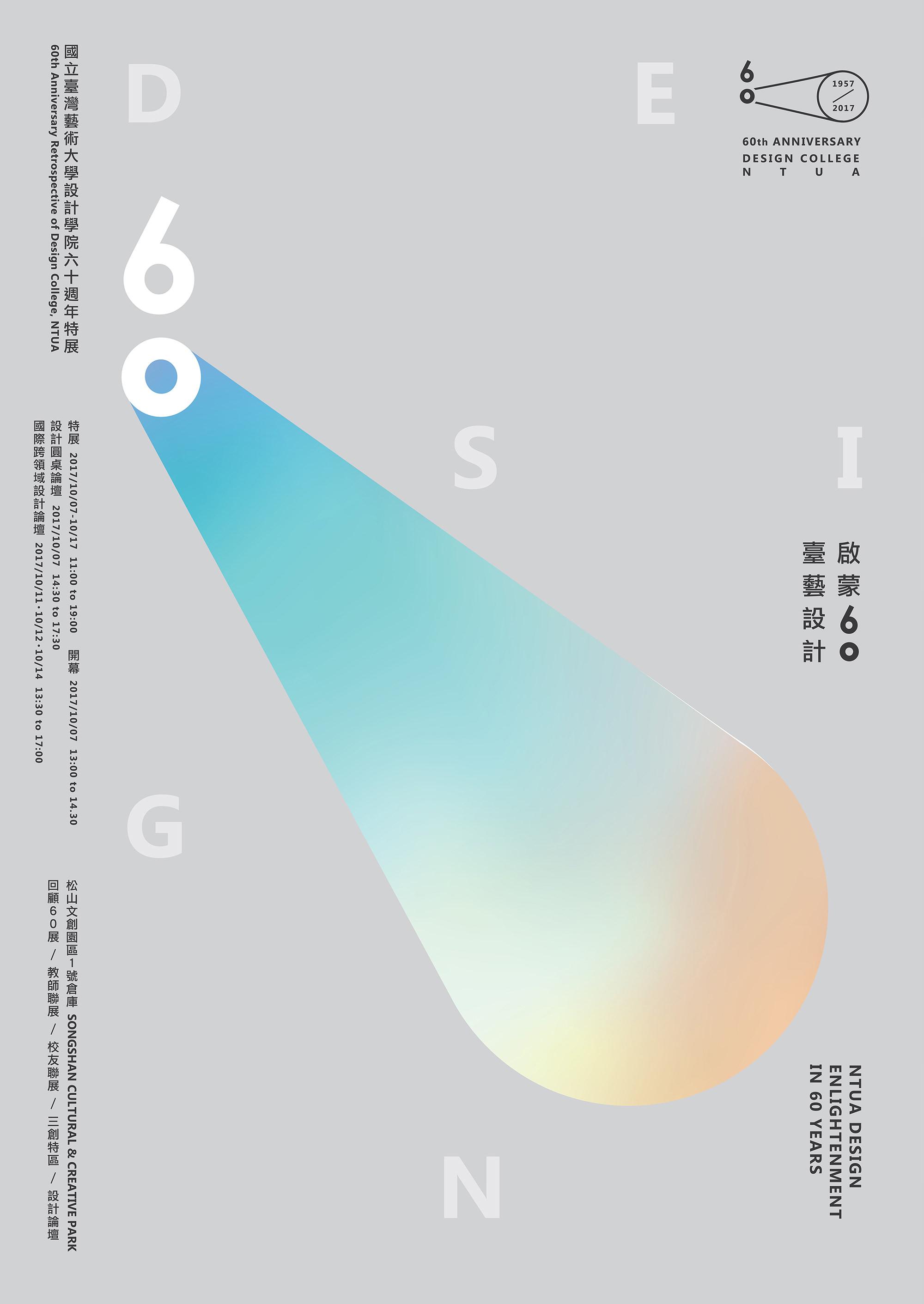 「臺藝設計.啟蒙60」特展  開幕盛況
