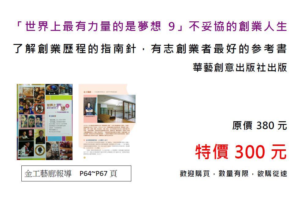 華藝創意出版社報導金工藝廊─「世界上最有力量的是夢想9」不妥協的創業人生,新書銷售中