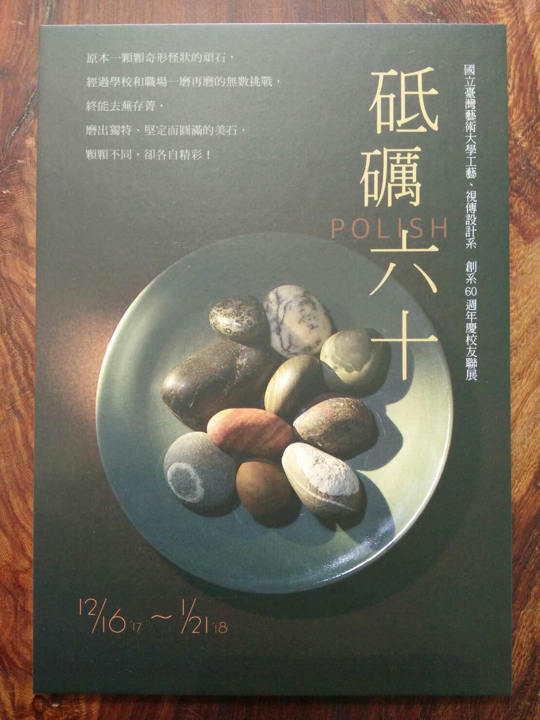 國立台灣藝術大學工藝、視傳設計系  創系60週年慶校友聯展,歡迎好朋友蒞臨指導