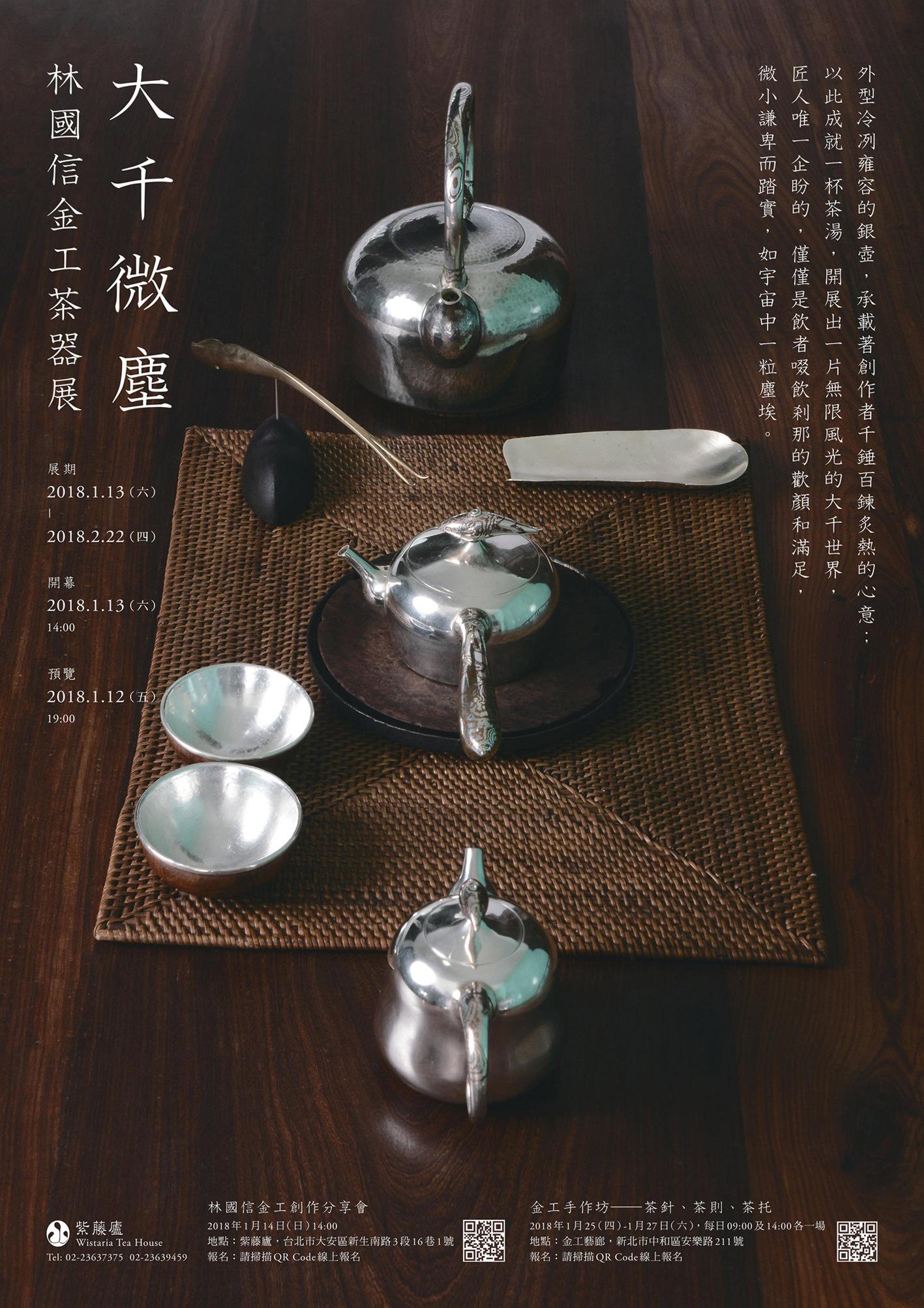 大千微塵–林國信金工茶器創作展