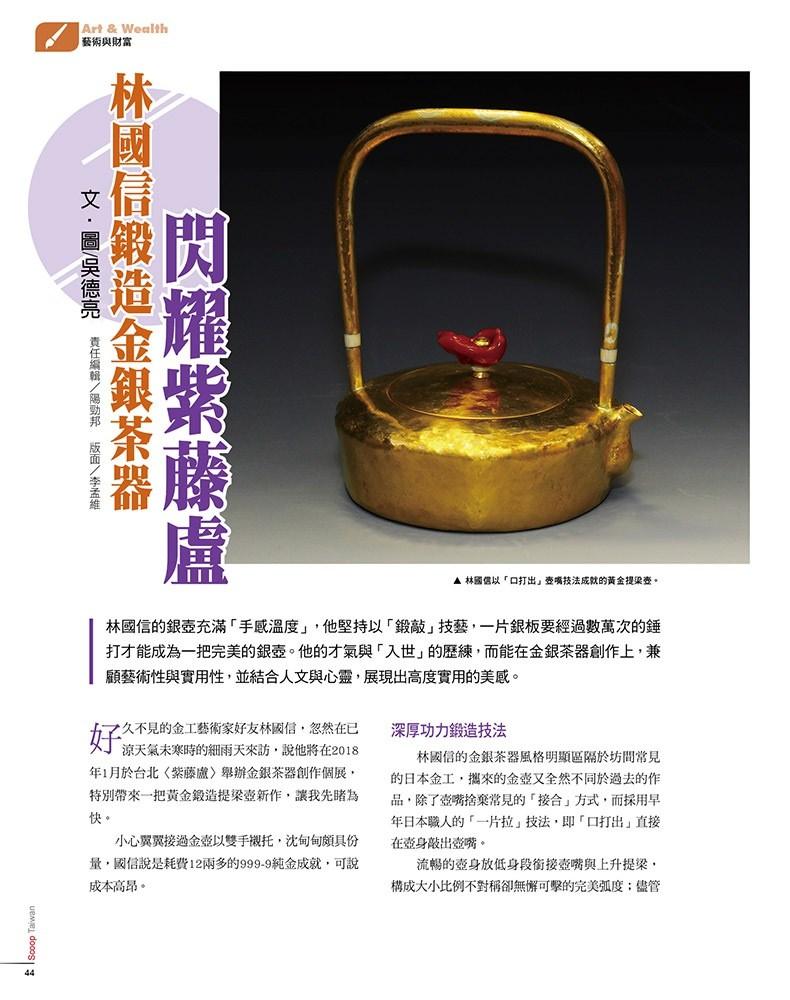 感謝吳德亮老師《獨家報導》最新發表:林國信鍛造金銀茶器/閃耀紫藤盧