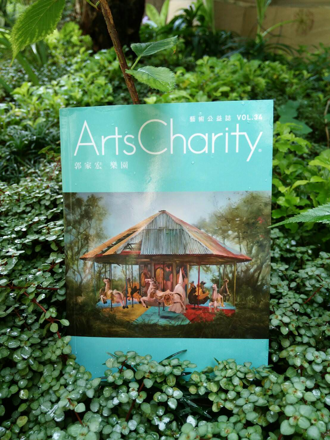 感謝「Arts Charity」藝術公益誌VOL.34號報導