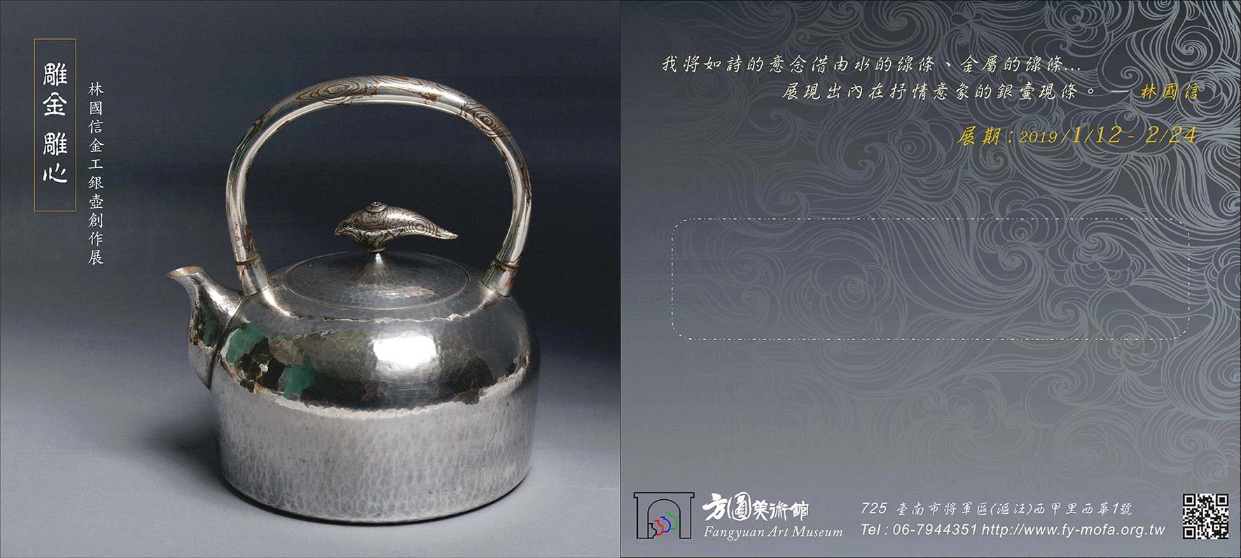 雕金·雕心 –林國信金工銀壺創作展