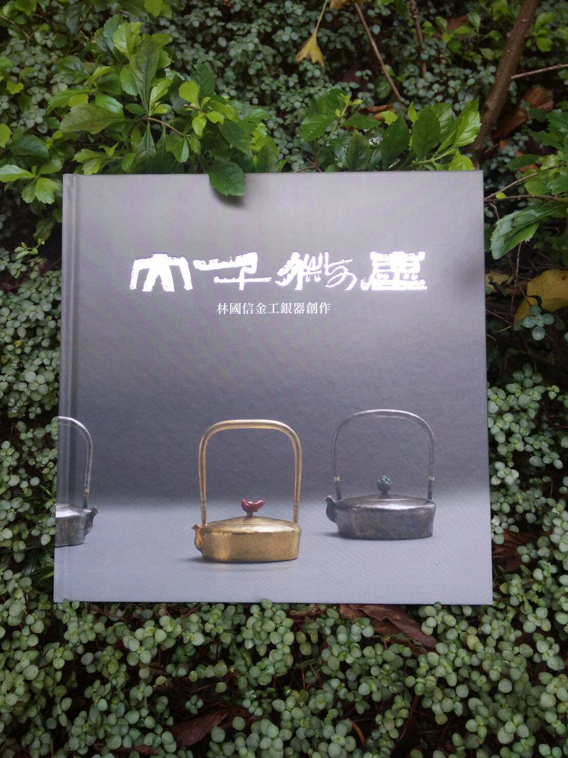 林國信銀壺創作作品集出版—歡迎鑑賞指教