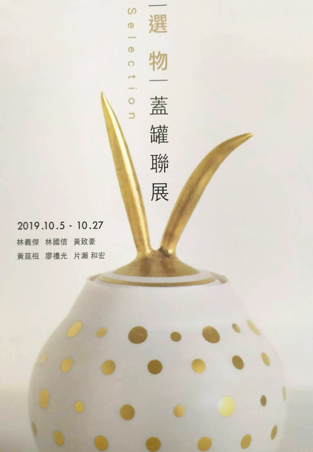 林國信|選物|蓋罐聯展