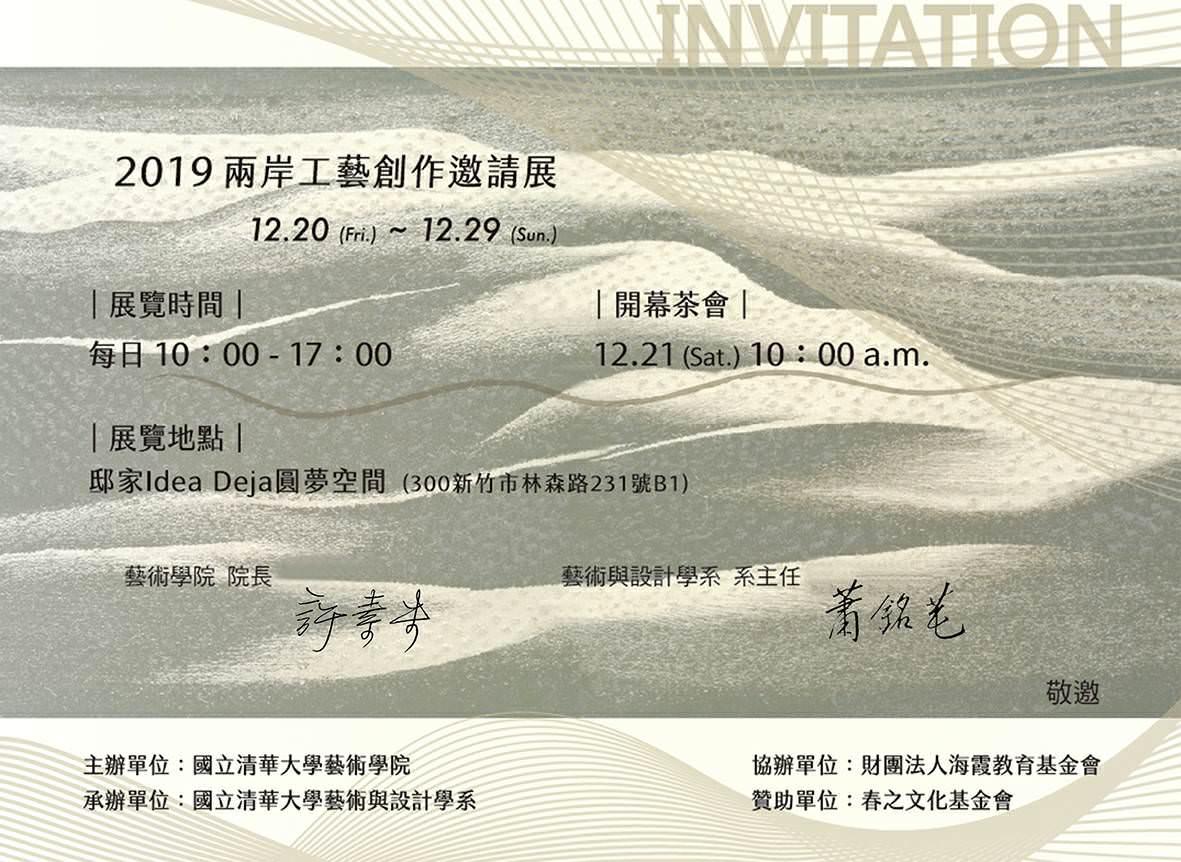 2019兩岸工藝創作邀請展