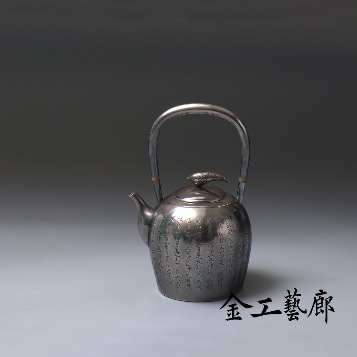 心經  銀壺