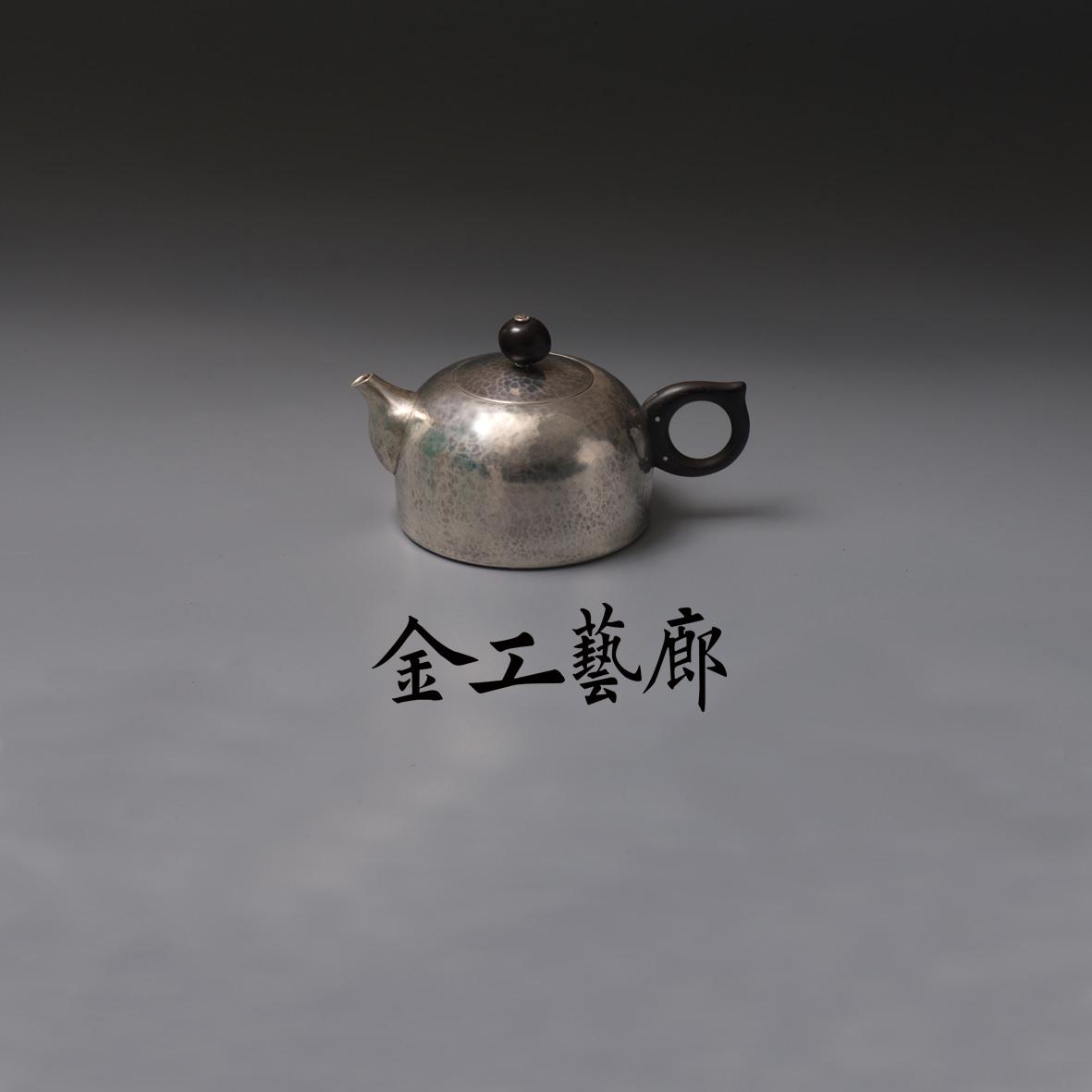 湎Ⅰ  銀壺