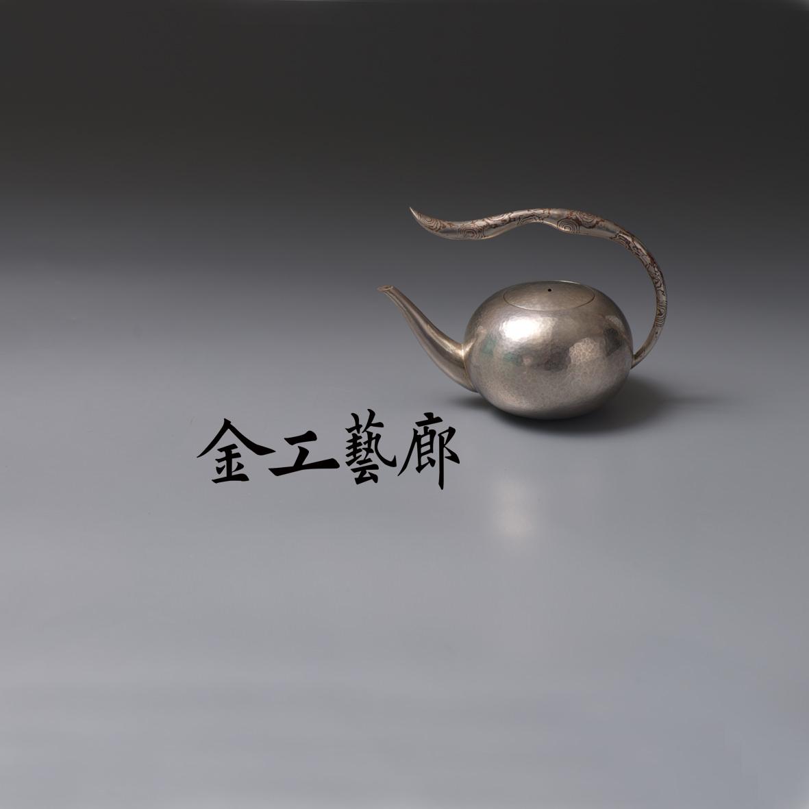 涵Ⅱ   銀壺