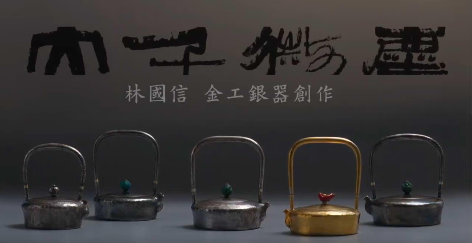 大千微塵 林國信金工銀壺作品發表影片