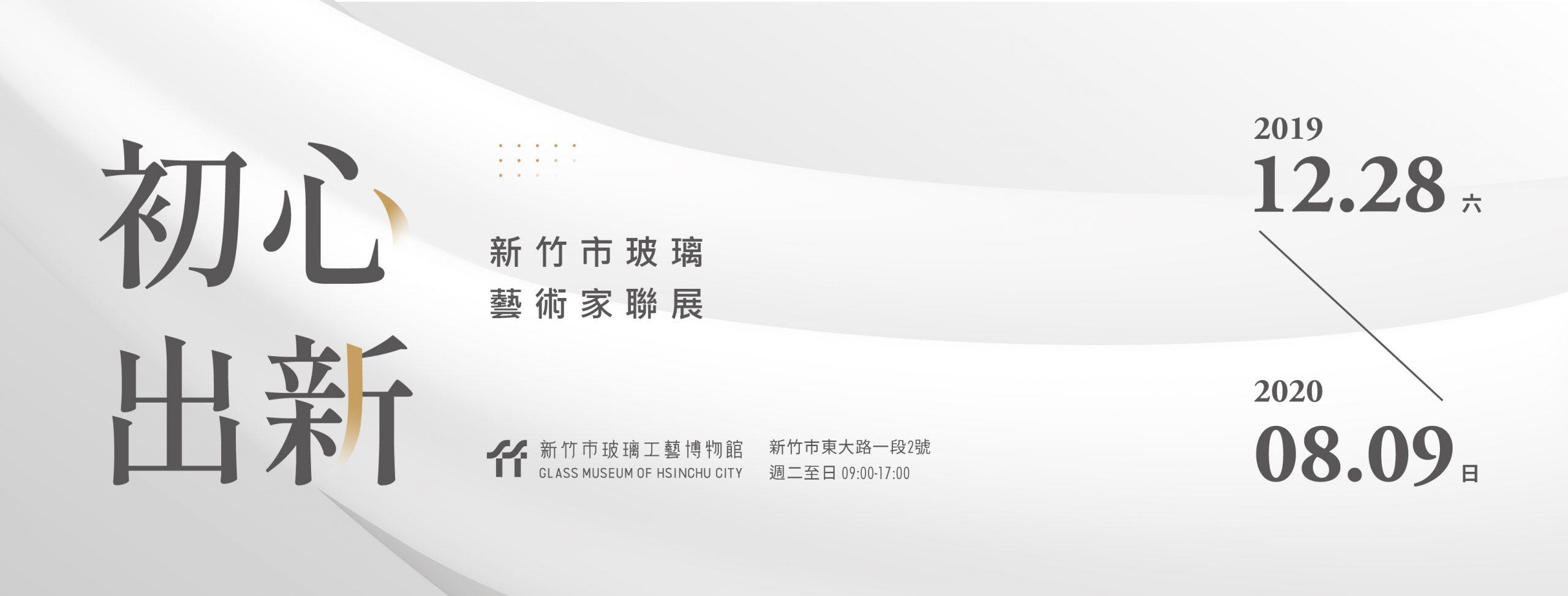 初心.出新2020新竹市玻璃藝術家聯展