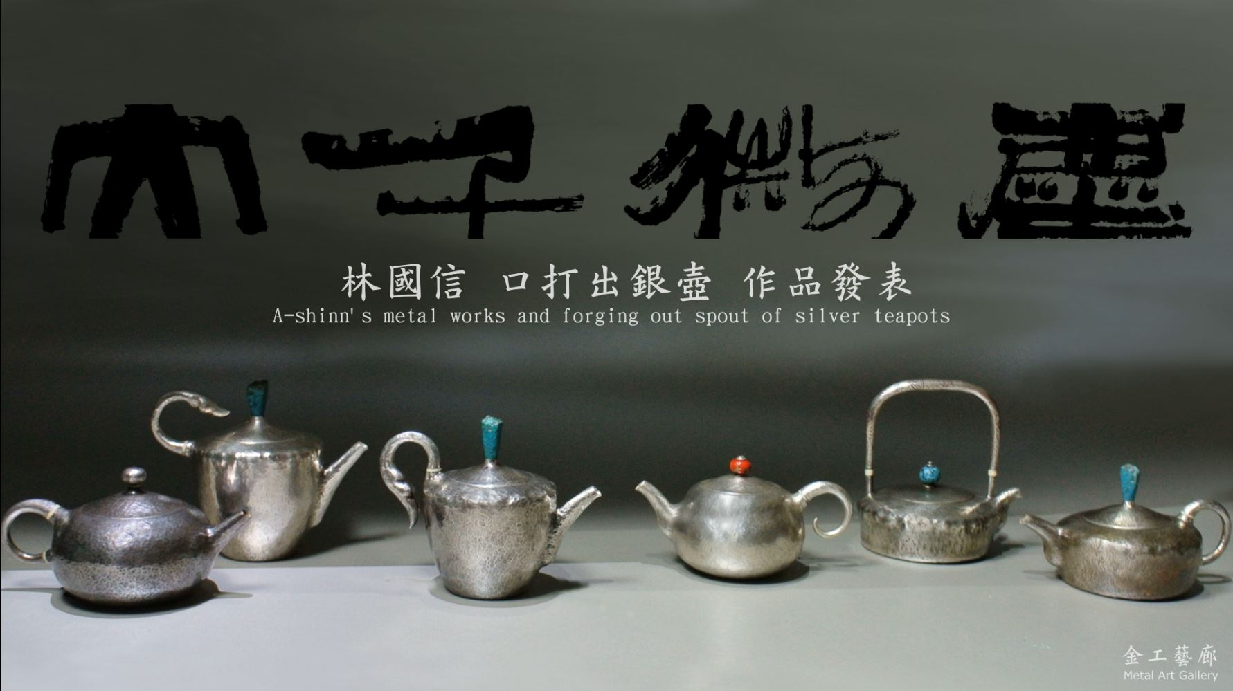 林國信 最新銀壺口打出作品發表