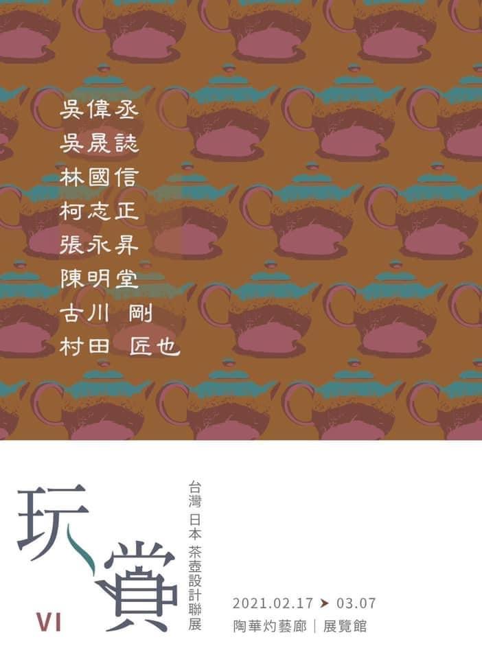 玩賞VI 台灣&日本茶壺設計聯展