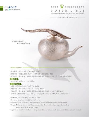 水的線條─林國信金工銀壺創作展