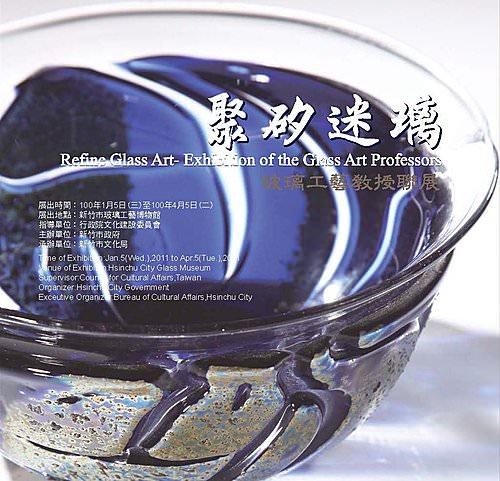 新竹市玻璃工藝博物館–聚矽迷璃–玻璃工藝大專教授聯展