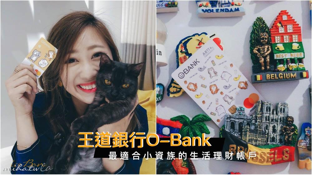 王道銀行,數位銀行,小資理財,