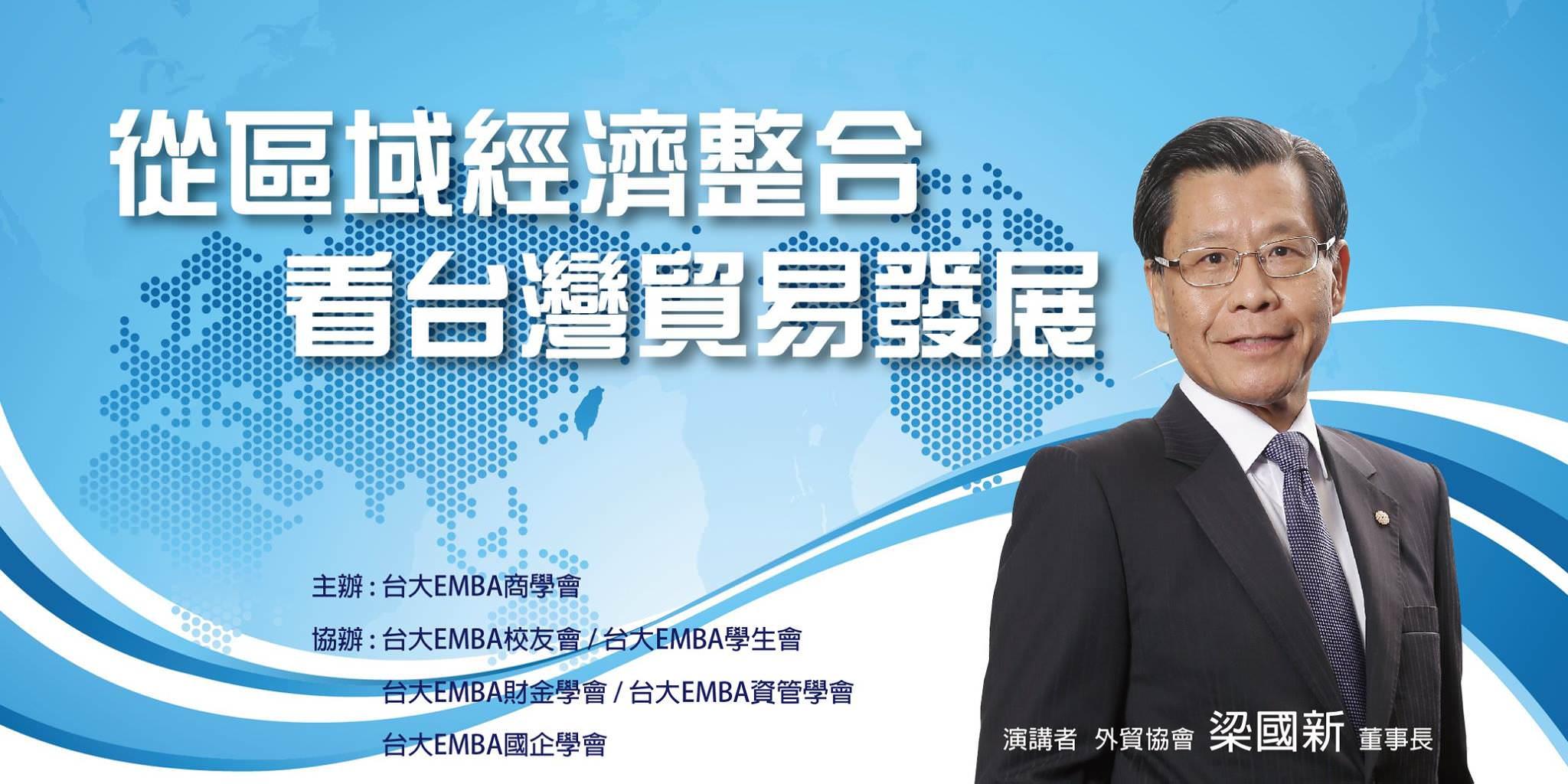 10/31(五)18:30 外貿協會梁國新董事長「從區域經濟整合看台灣貿易發展」演講,歡迎報名!