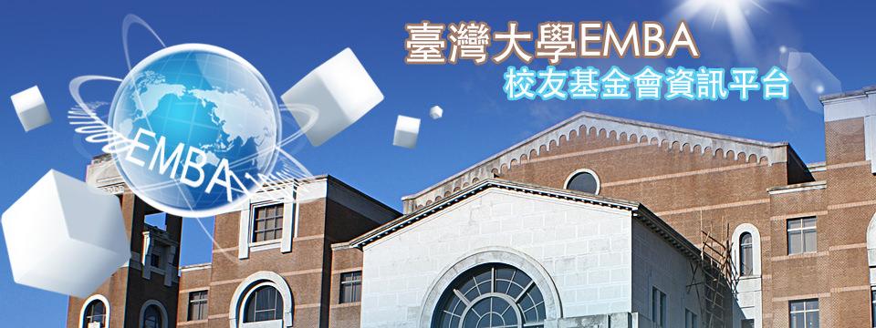 臺灣大學EMBA校友基金會資訊平台