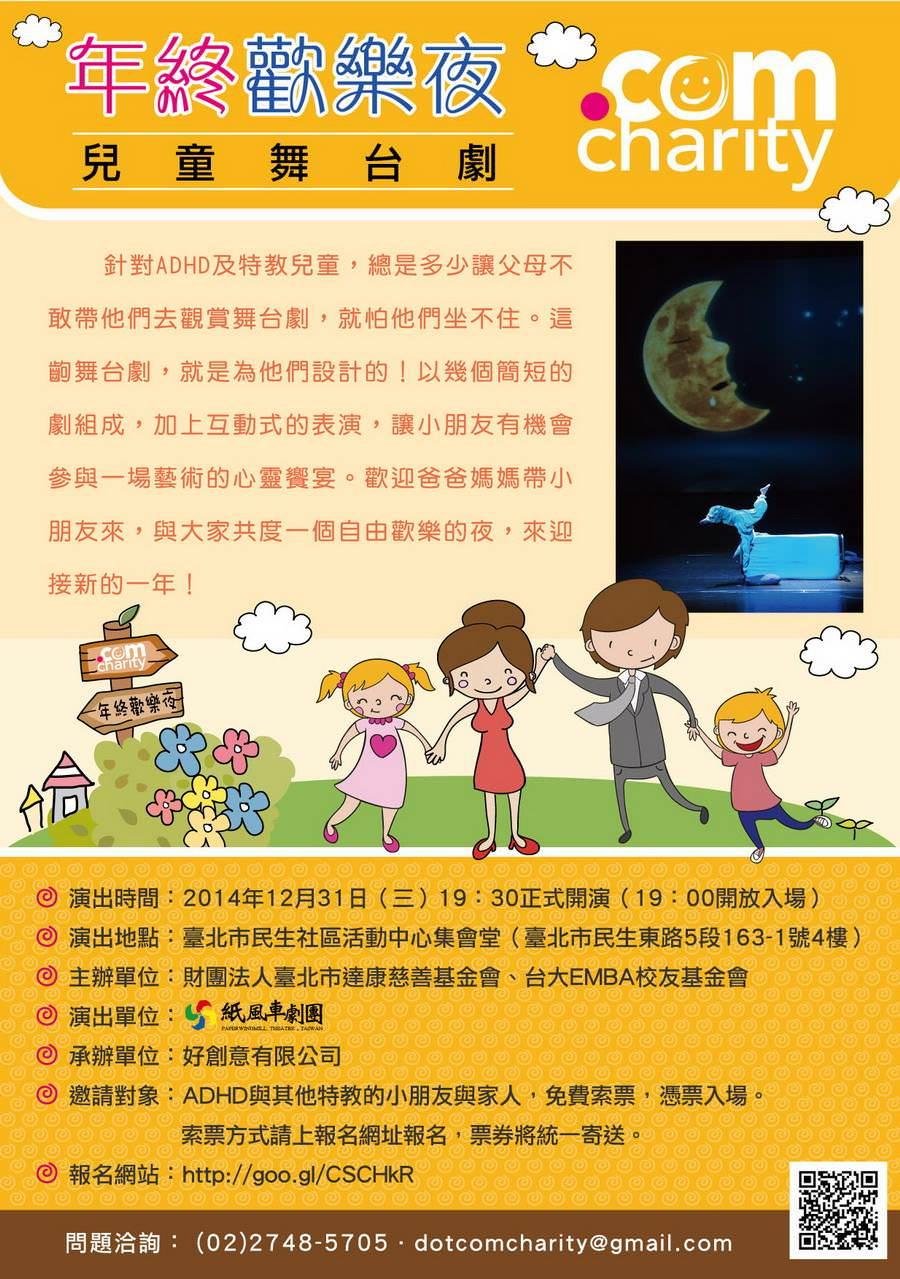 ( 歡迎免費索票 )12/31(三) 晚上,年終歡樂夜_紙風車劇團兒童舞台劇表演