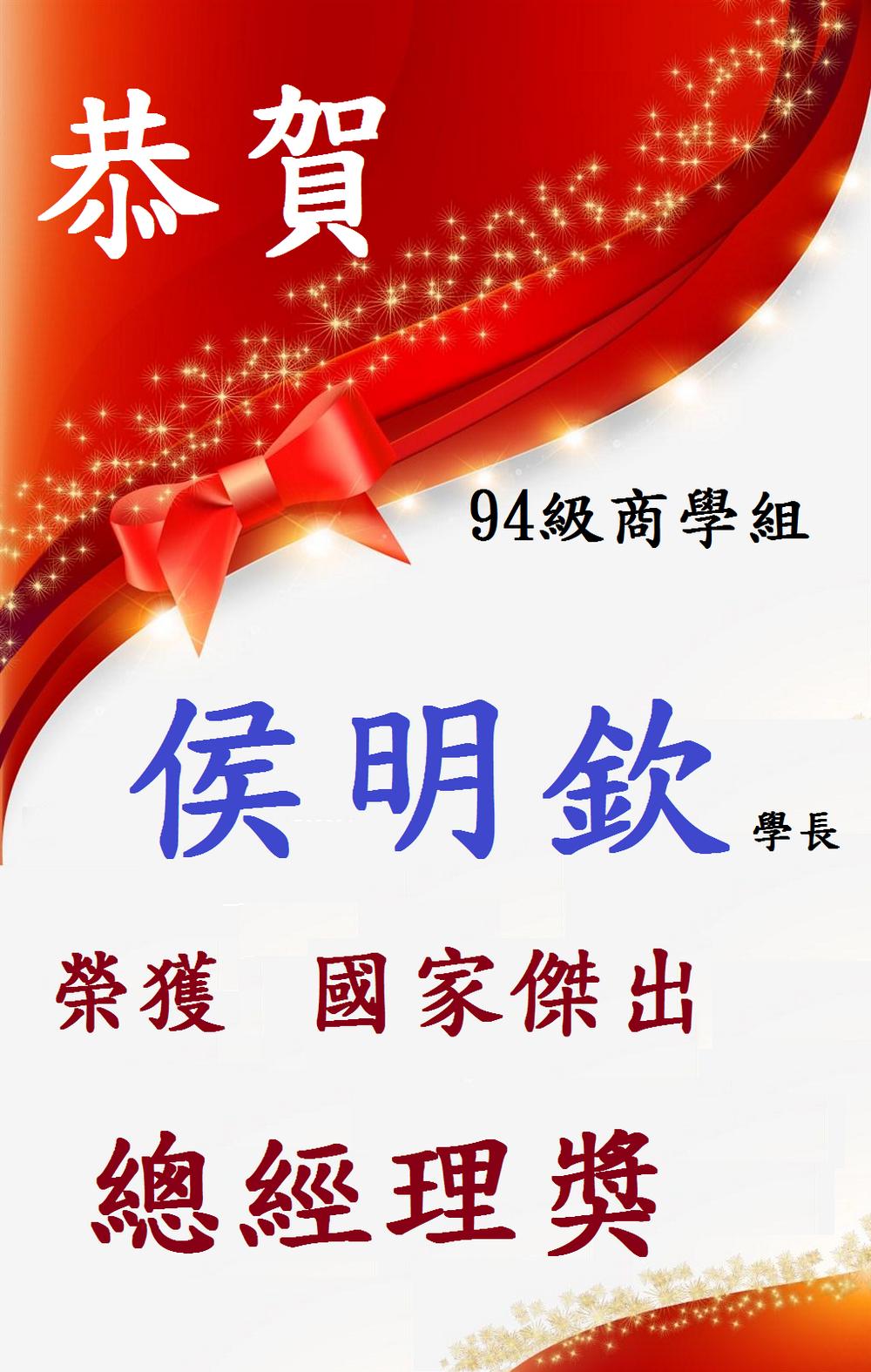 恭賀94級侯明欽獲國家傑出總經理獎