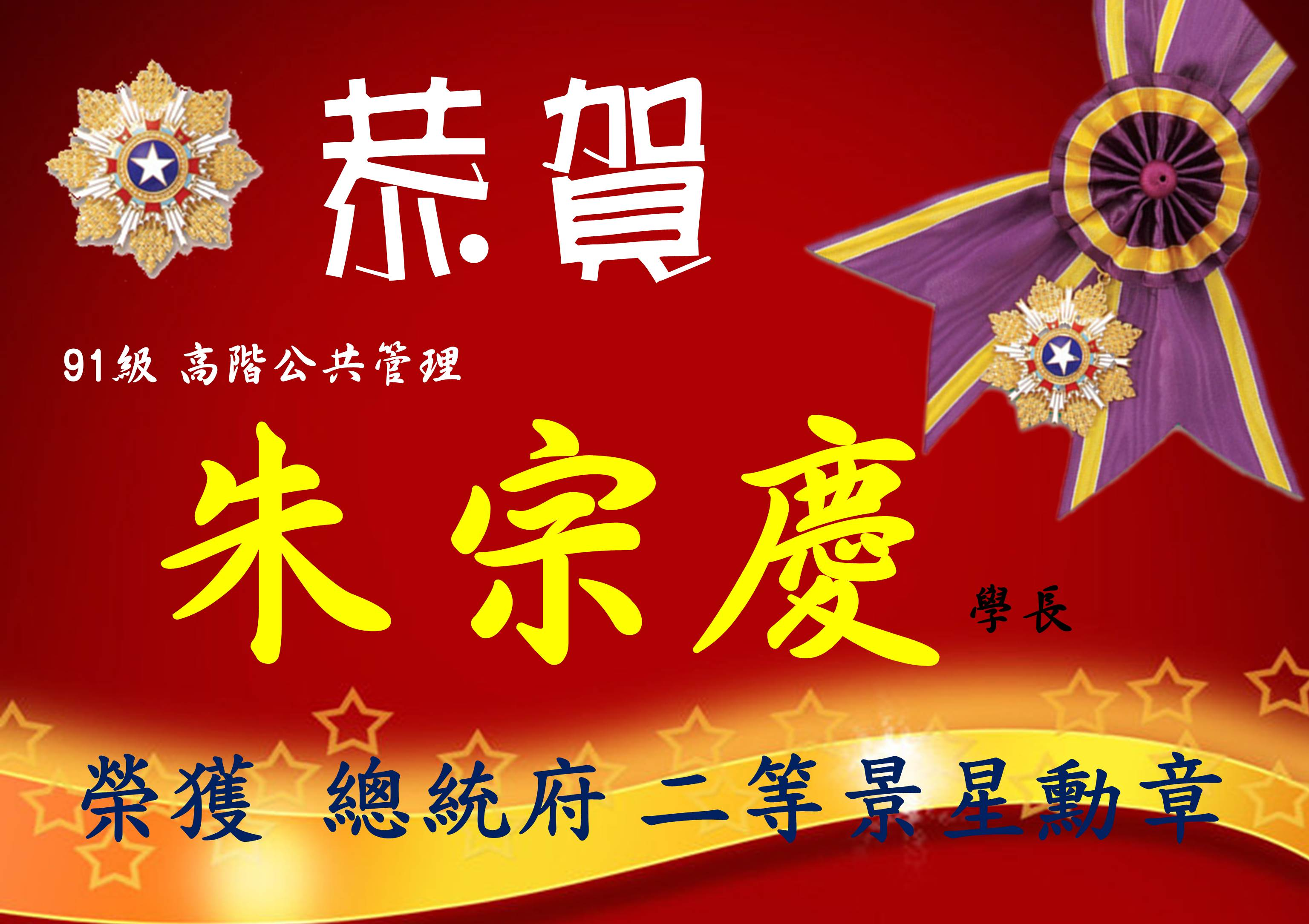 賀91級朱宗慶學長(橫)2