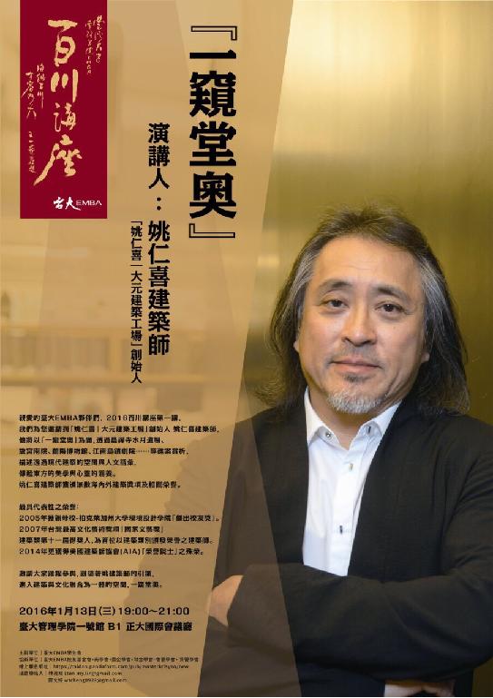 20160113百川講堂