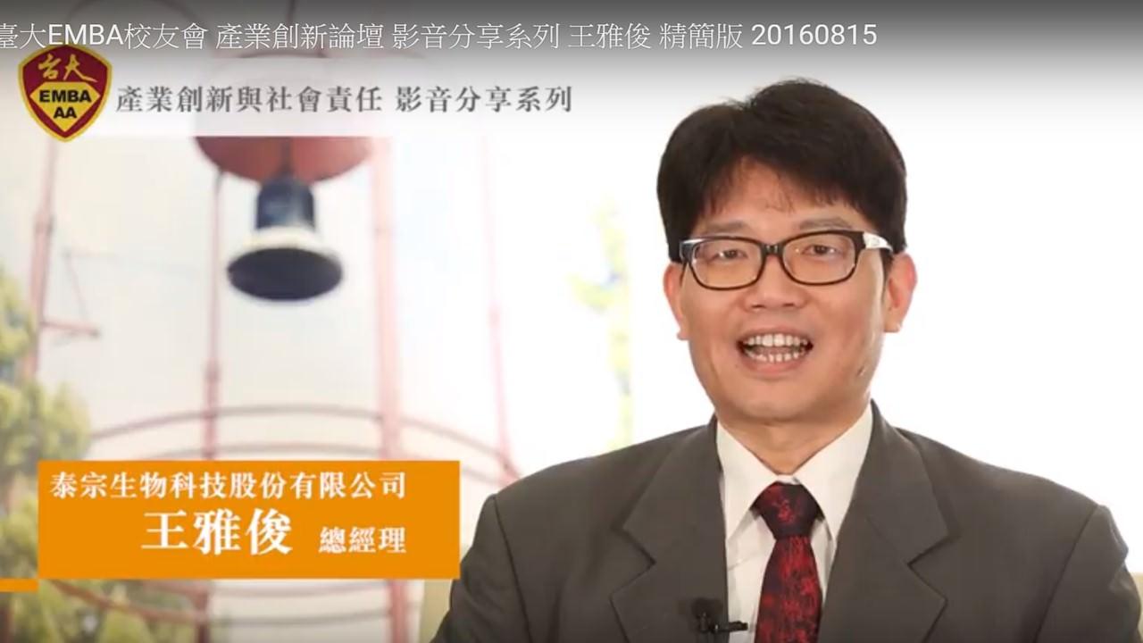 產業創新論壇 影音分享系列-2016八月份【醫藥創新與社會責任】_王雅俊總經理