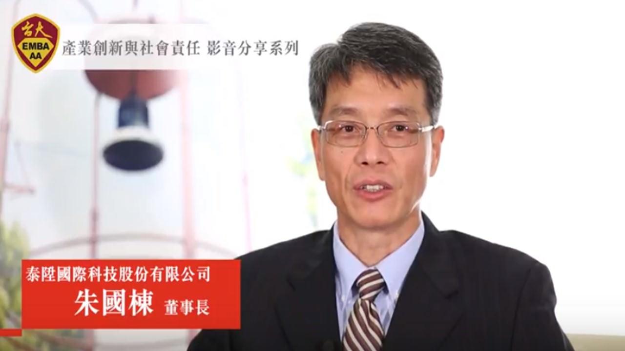 產業創新論壇 影音分享系列之三【醫藥創新與社會責任】-朱國棟董事長