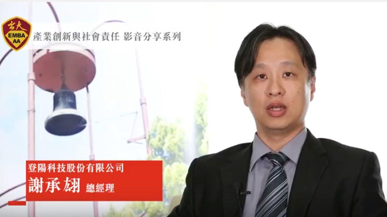 2016十一月份【智慧城市、IOT、文創產業】_謝承翃總經理