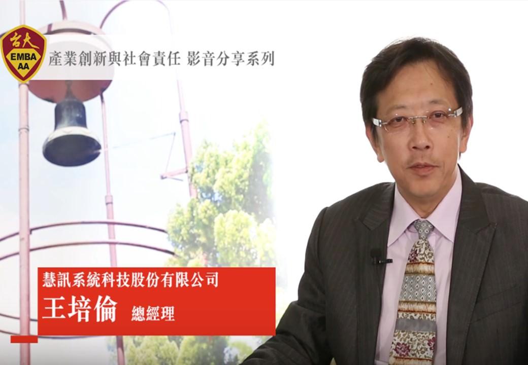 2016十一月份【智慧城市、IOT、文創產業】_王培倫總經理