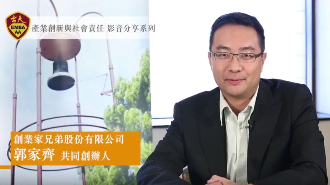 2017年 一月份【電子商務與平台產業】_創業家兄弟股份有限公司創辦人 郭家齊