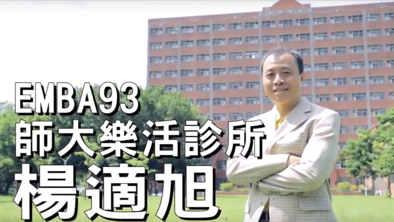 影音分享 Part 2 ~~ 93級楊適旭學長