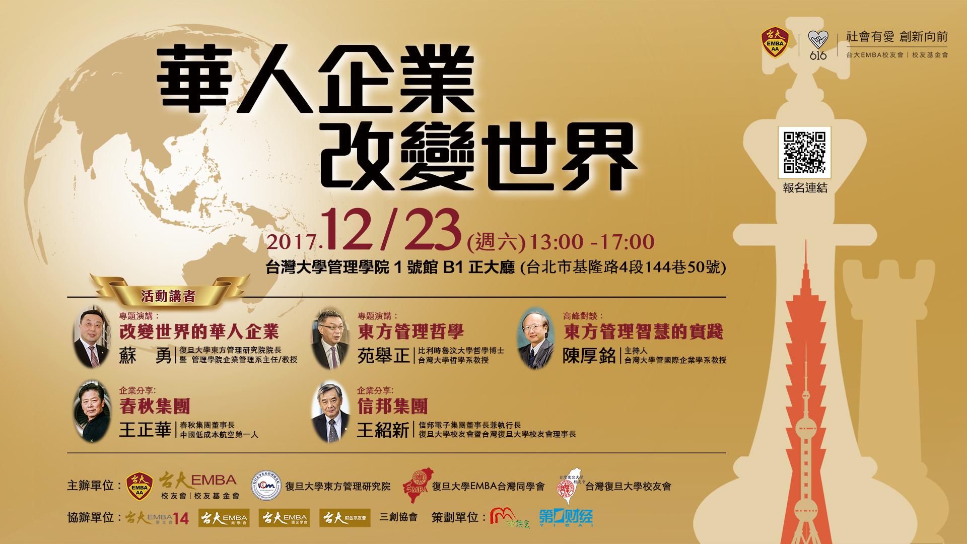 12/23(六)「華人企業改變世界暨海峽兩岸企業管理」高峰論壇