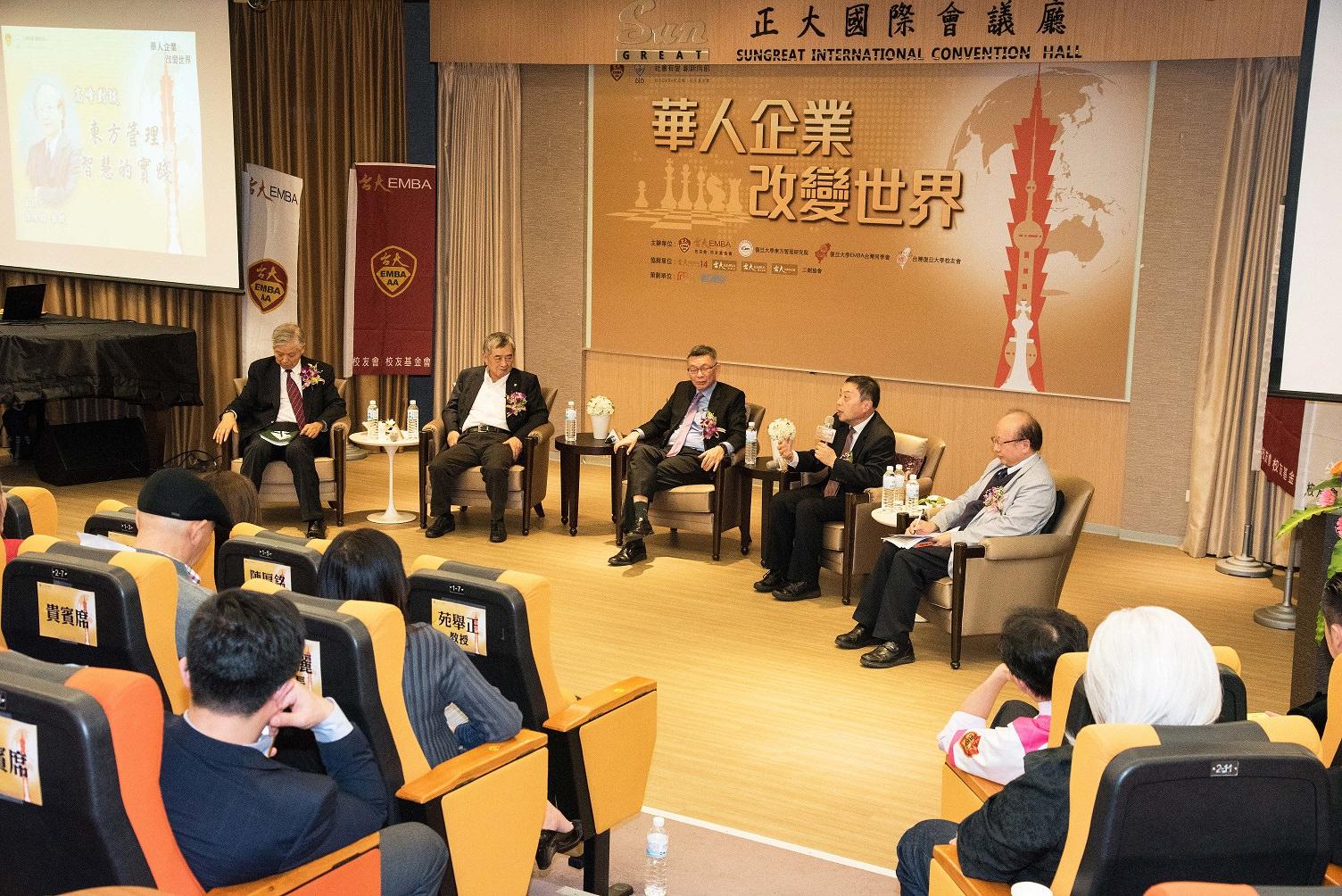 1223【華人企業改變世界】產業論壇
