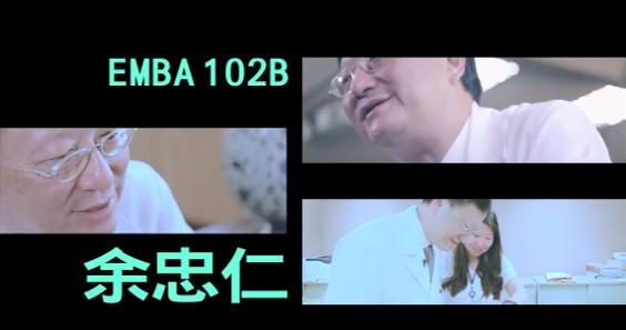 影音分享~~102級余忠仁學長