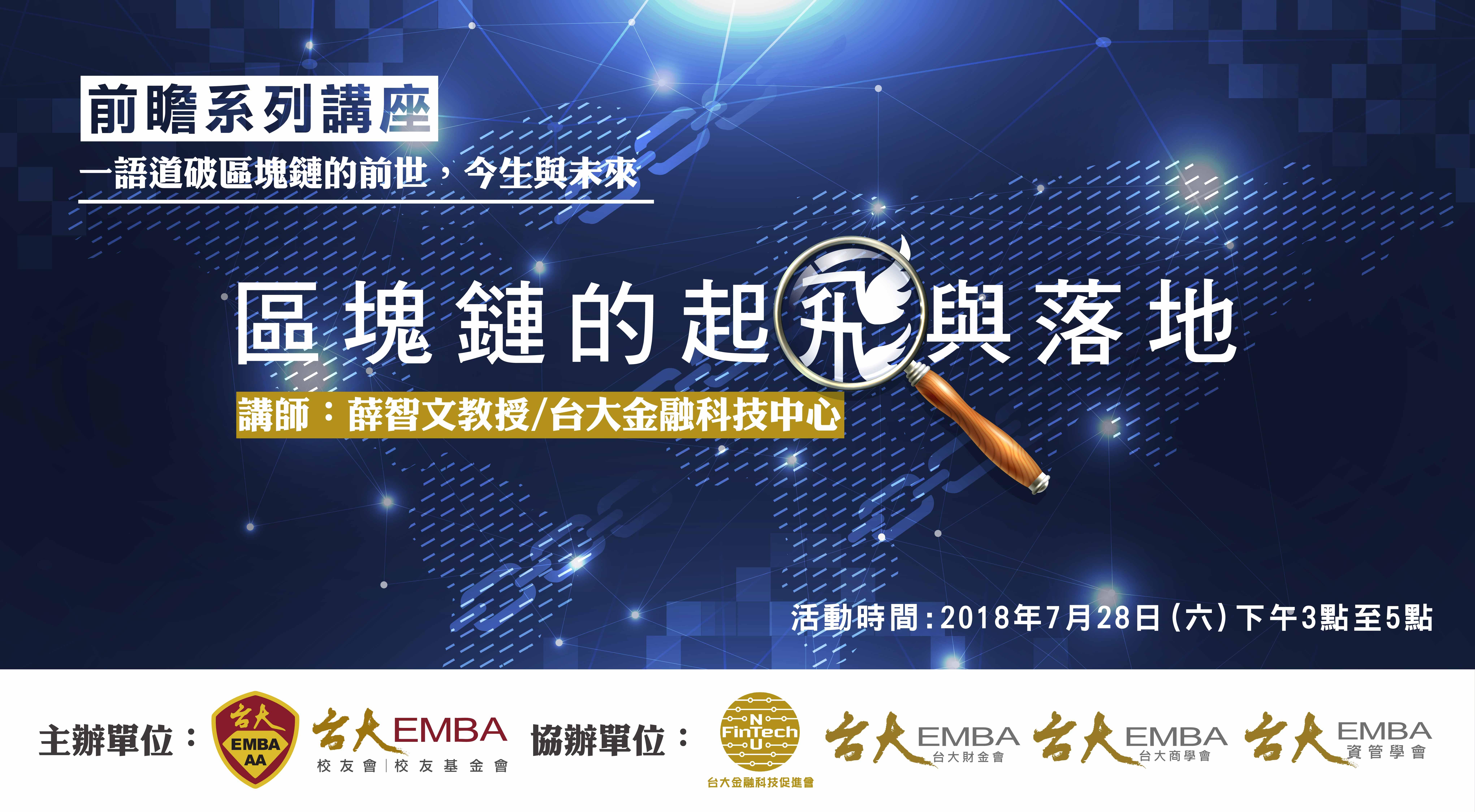 台大EMBA校友基金會前瞻系列講座