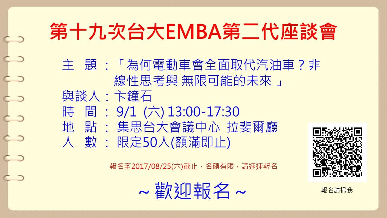 第十九次台大EMBA第二代座談會