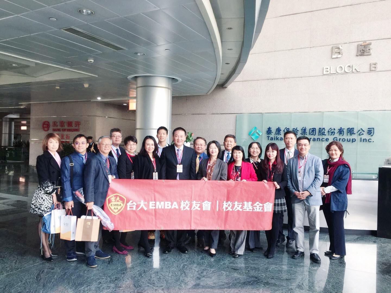 台大EMBA華北校友會成立暨國際一流企業參訪考察