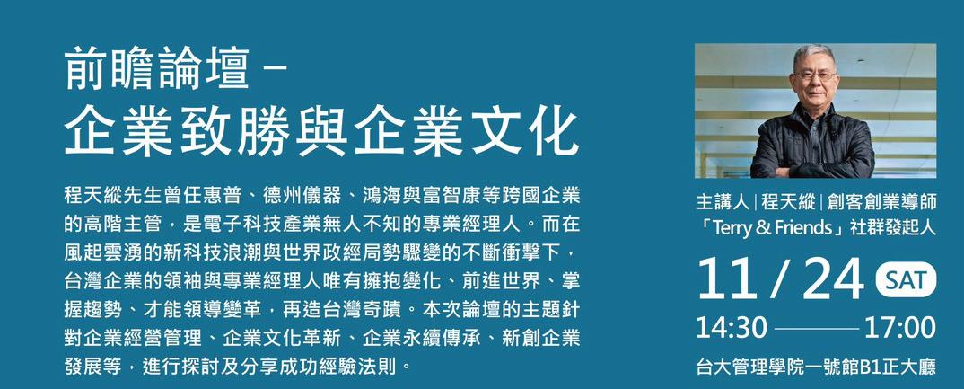 11/24(六) 前瞻論壇-程天縱演講「企業致勝與企業文化」