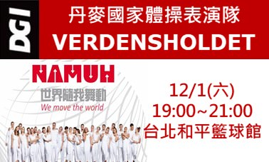 【開放索票】12/1丹麥國家體操表演隊世界巡演