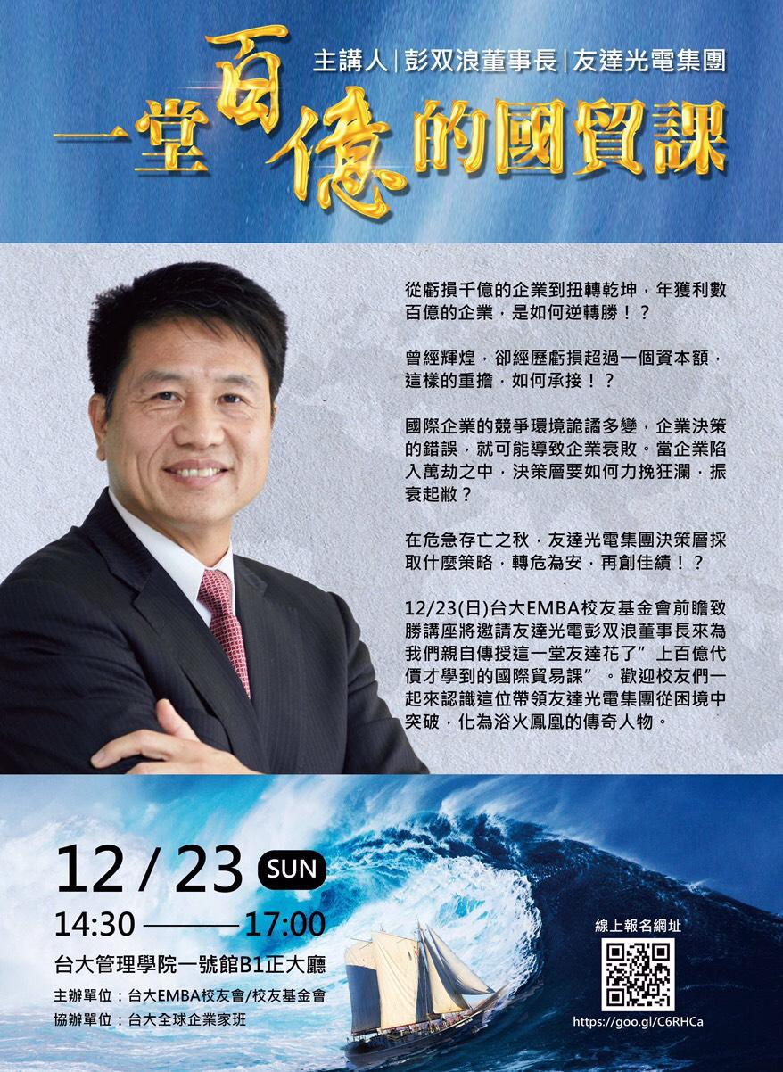 【開始報名】12/23(日)前瞻論壇 – 彭双浪演講「一堂百億的國貿課」