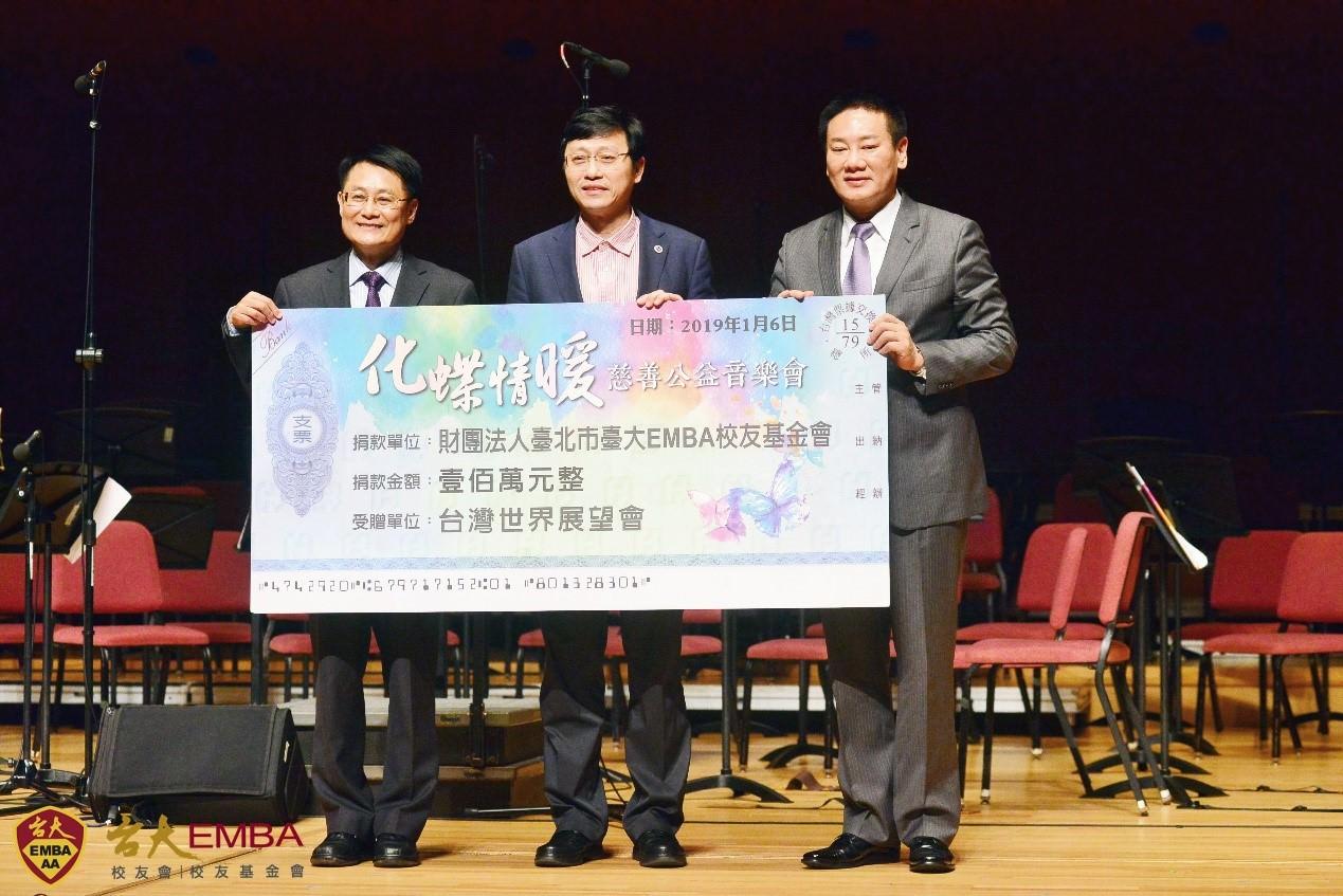 「化蝶情暖」慈善公益音樂會