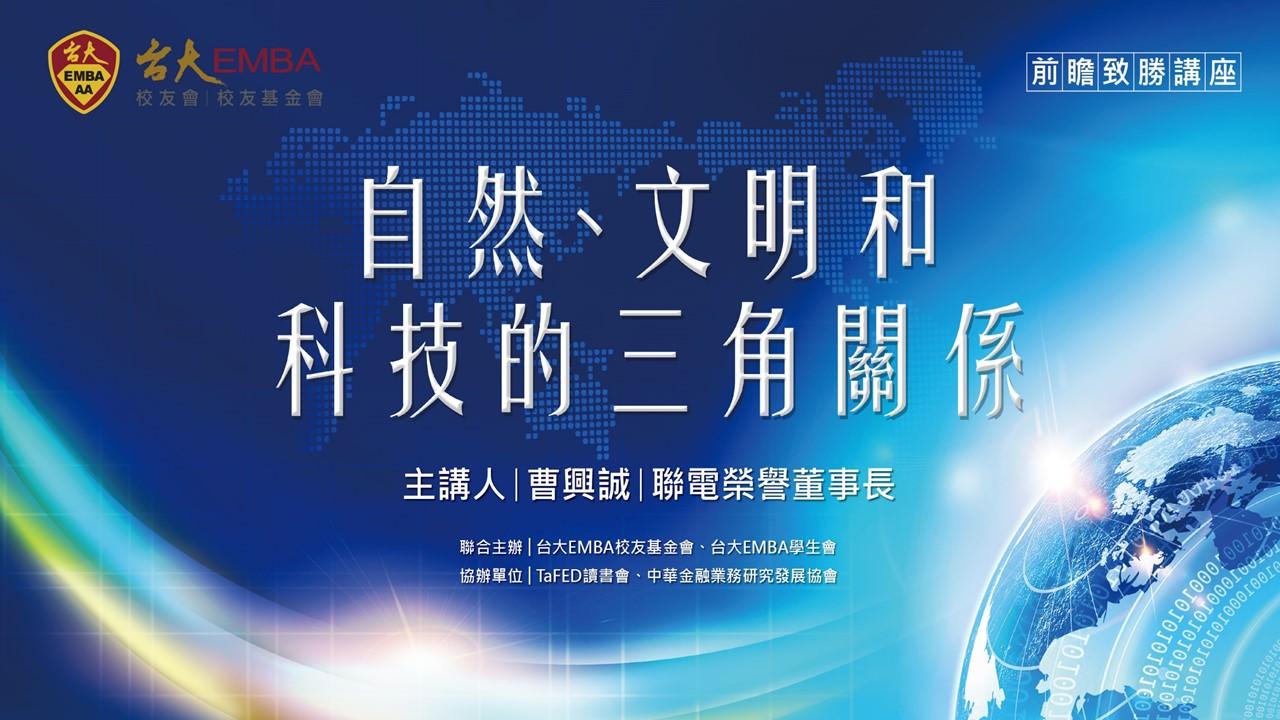 1/27(日)前瞻論壇-曹興誠演講「自然、文明和科技的三角關係」
