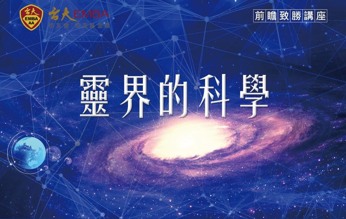 【歡迎報名 前瞻致勝講座】3/22靈界的科學 – 李嗣涔博士主講
