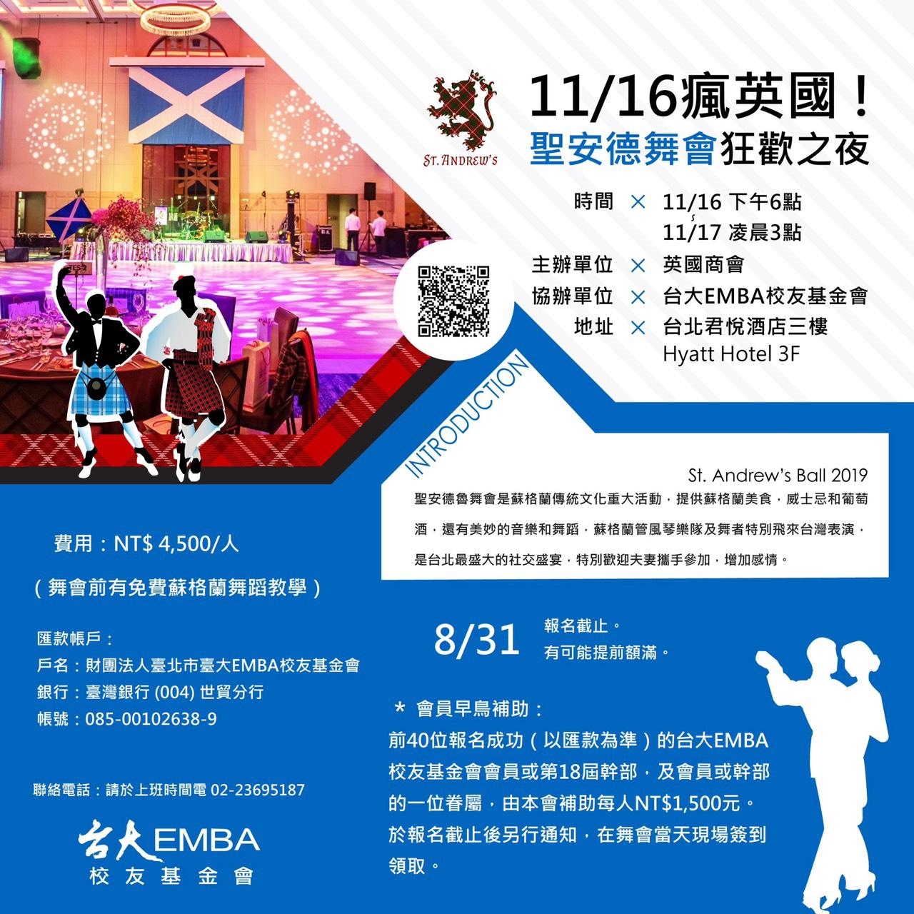 11/16-11/17瘋英國!<聖安德舞會>