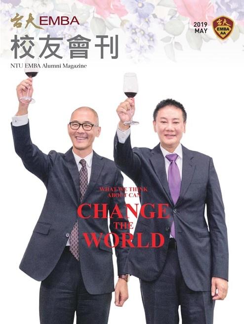 台大EMBA校友會刊-第四期