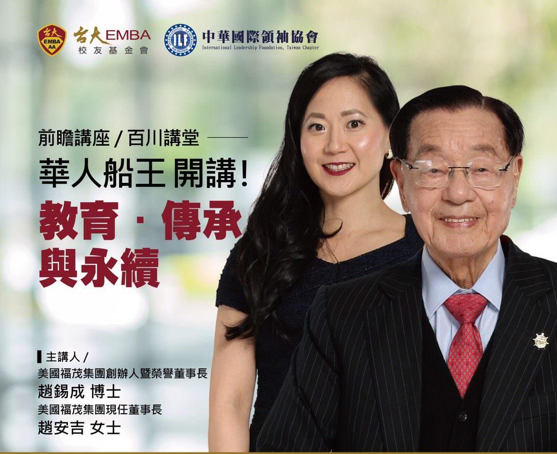 【前瞻講座/百川講堂:華人船王開講–教育,傳承與永續】