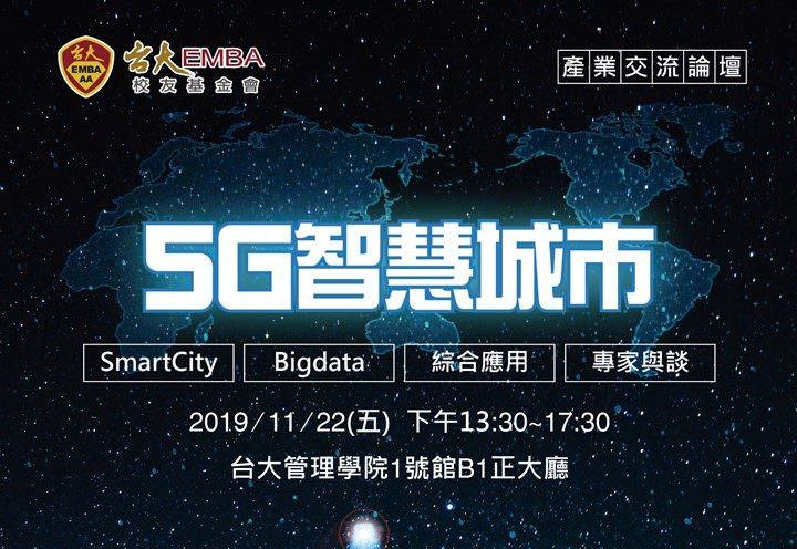 校友基金會產學交流論壇-5G智慧城市